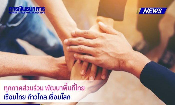 ทุกภาคส่วนร่วม พัฒนาพื้นที่ไทย เชื่อมไทย ก้าวไกล เชื่อมโลก