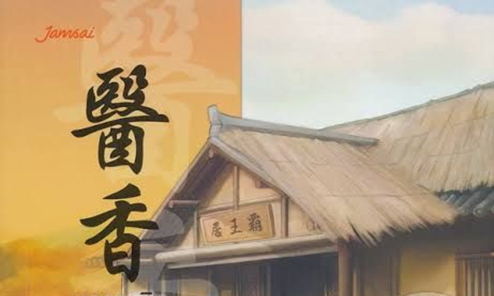รีวิวนิยายจีนย้อนอดีต ยอดหญิงหมอเทวดา (7 เล่มจบ)