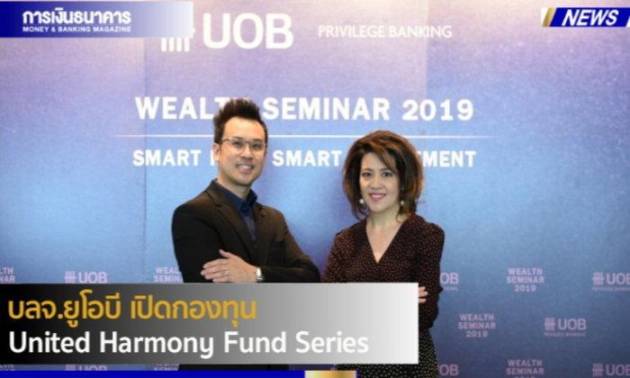 บลจ.ยูโอบี เปิดกองทุน United Harmony Fund Series ตอบโจทย์นักลงทุนมือใหม่