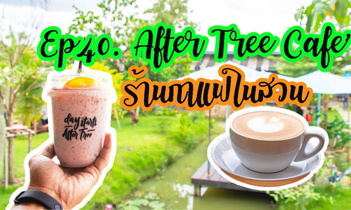 After tree cafe ร้านกาแฟ บรรยากาศดีๆ ในร่องสวน ที่เดียวกับ เตี๋ยวเรือโกแบ๋นบางกร่าง (ในสวน)