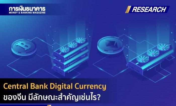 Central Bank Digital Currency ของจีน มีลักษณะสำคัญเช่นไร?