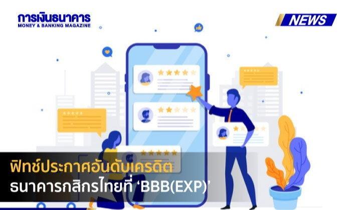ฟิทช์ประกาศอันดับเครดิต ธนาคารกสิกรไทยที่ 'BBB(EXP)'