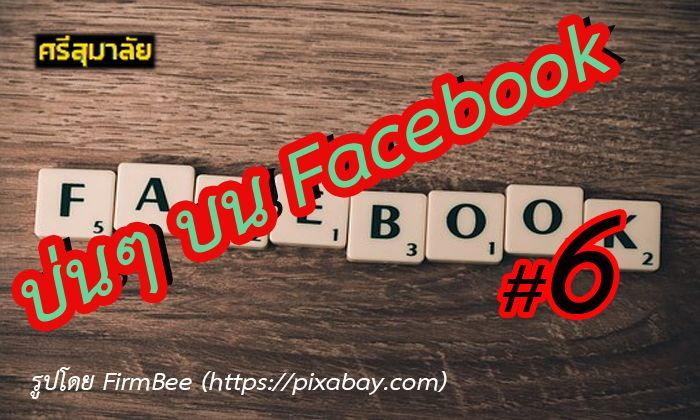 บ่นๆ บน Facebook #6