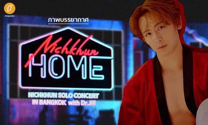 รวมภาพบรรยากาศ NICHKHUN SOLO CONCERT HOME IN BANGKOK with Dr.Jill คอนเสิร์ตเดี่ยวเต็มรูปแบบครั้งแรกของนิชคุณ