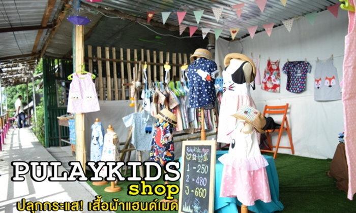 PULAYKIDSshop ปลุกกระแส เสื้อผ้าแฮนด์เมด  รุกคืบธุรกิจขยายไลน์ สู่ตลาดน้ำคลองลัดมะยม