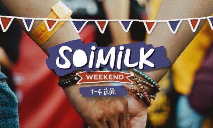 Soimilk Weekend อิเวนต์น่าไปประจำสุดสัปดาห์นี้ (1-4 ส.ค.)