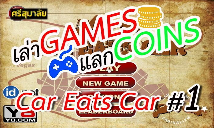 เล่าGames แลกCoins Car Eats Car #1