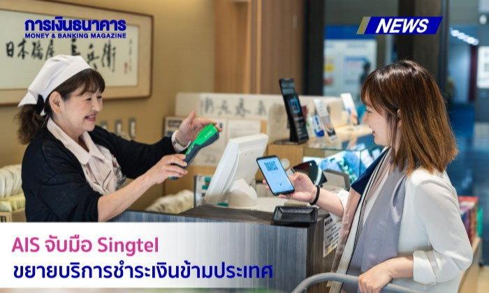 AIS จับมือ Singtel ขยายบริการชำระเงินข้ามประเทศ AIS GLOBAL Pay สู่ญี่ปุ่น