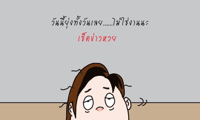 เหนื่อยกันบ้างไม๊....