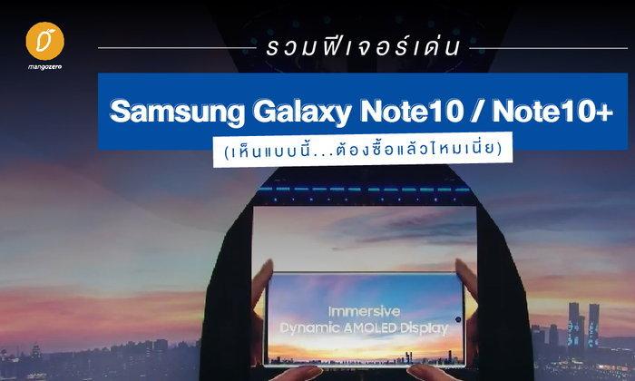 รวมฟีเจอร์เด่น Samsung Galaxy Note10 / Note10+(เห็นแบบนี้…ต้องซื้อแล้วไหมเนี่ย)