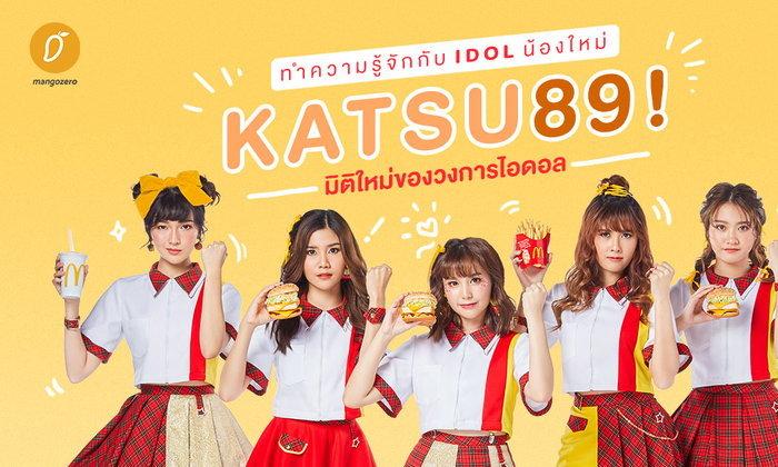 มาทำความรู้จักกับ Idol น้องใหม่ KATSU89  มิติใหม่ของวงการไอดอล