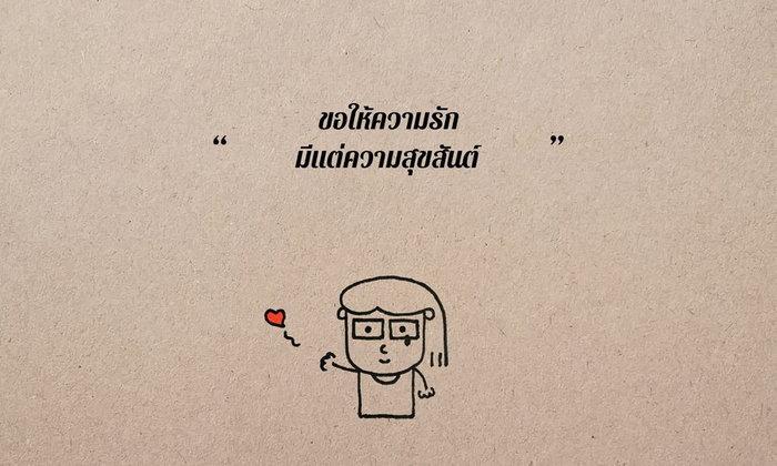 ขอให้ความรัก มีแต่ความสุขสันต์