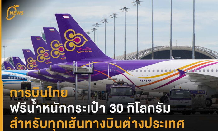 การบินไทยปรับเพิ่มน้ำหนักกระเป๋าฟรี 10 กิโลกรัมในทุกเส้นทางบินต่างประเทศ