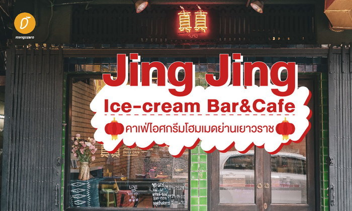 Jing Jing Ice-cream Bar and Cafe คาเฟ่ไอศกรีมโฮมเมดย่านเยาวราช