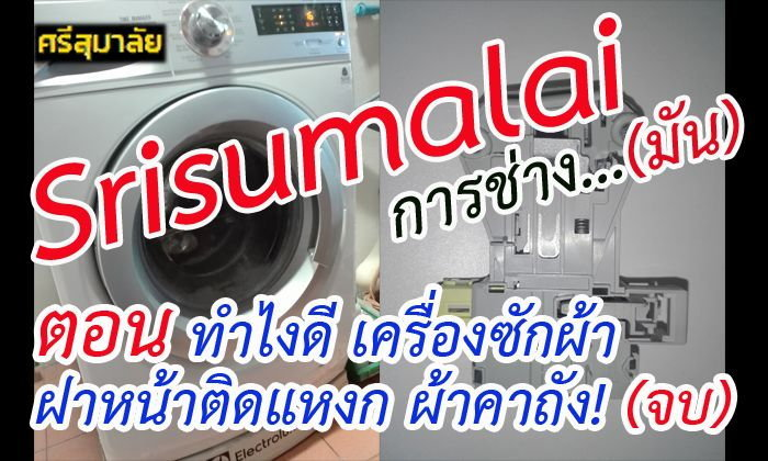Srisumalai การช่าง...มัน ตอน ทำไงดี เครื่องซักผ้าฝาหน้าติดแหงก ผ้าคาถัง! (จบ)