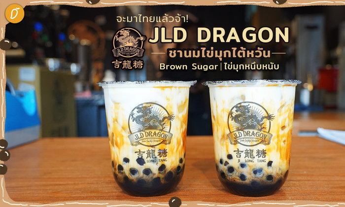 จะมาไทยแล้วจ้า JLD DRAGON ชานมไข่มุกไต้หวัน Brown Sugar ไข่มุกหนึบหนับ