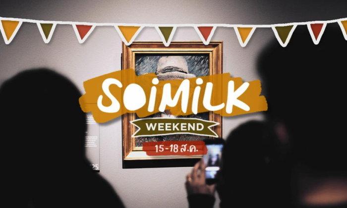 Soimilk Weekend อิเวนต์น่าไปประจำสุดสัปดาห์นี้ (15-18 ส.ค.)