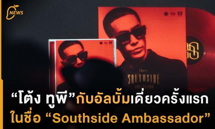 โต้ง ทูพี กับอัลบั้มเดี่ยวครั้งแรก ในชื่อ Southside Ambassador