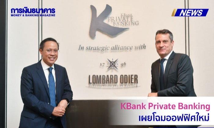 KBank Private Banking เผยโฉมออฟฟิศใหม่ เสริมแกร่งบริหารความมั่งคั่งครบวงจร