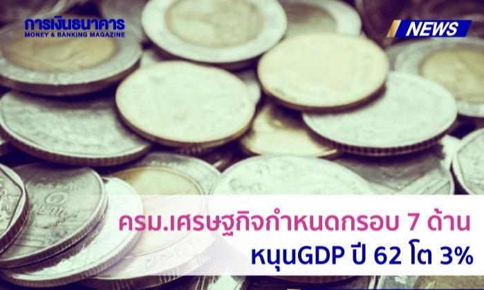 ครม.เศรษฐกิจกำหนดกรอบ 7 ด้าน  หนุน GDP ปี 62 โต 3%