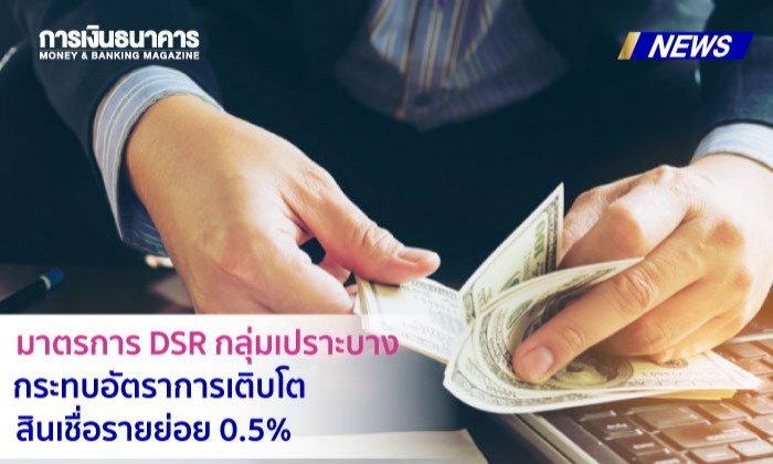 มาตรการ DSR กลุ่มเปราะบาง กระทบอัตราการเติบโตสินเชื่อรายย่อย 0.5%