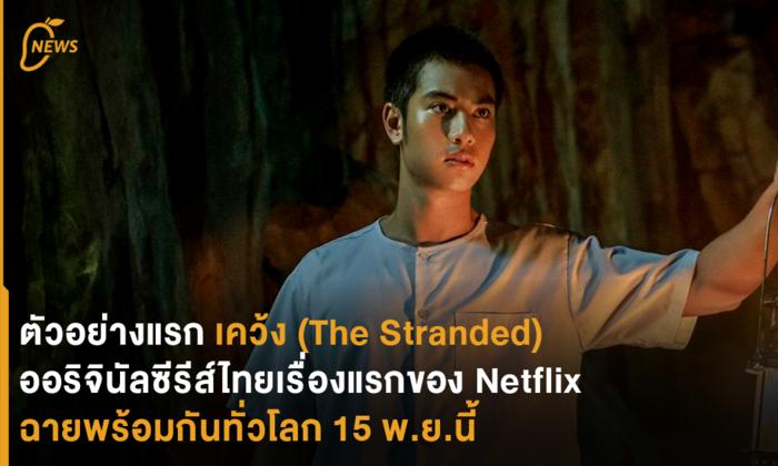 ตัวอย่างแรก เคว้ง (The Stranded) ออริจินัลซีรีส์ไทยเรื่องแรกของ Netflix ฉายพร้อมกันทั่วโลก 15 พ.ย.นี้