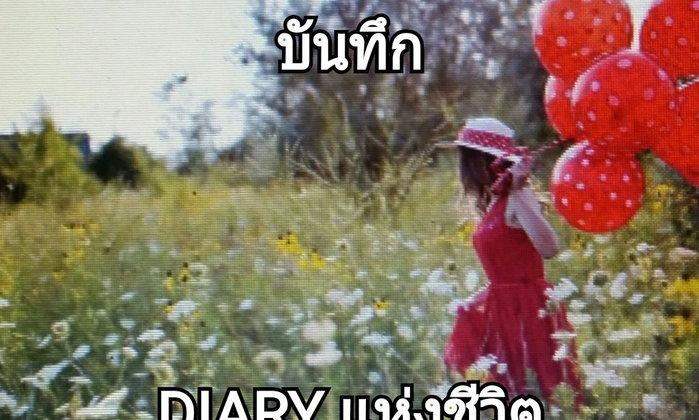 บันทึก : Diary ชีวิต