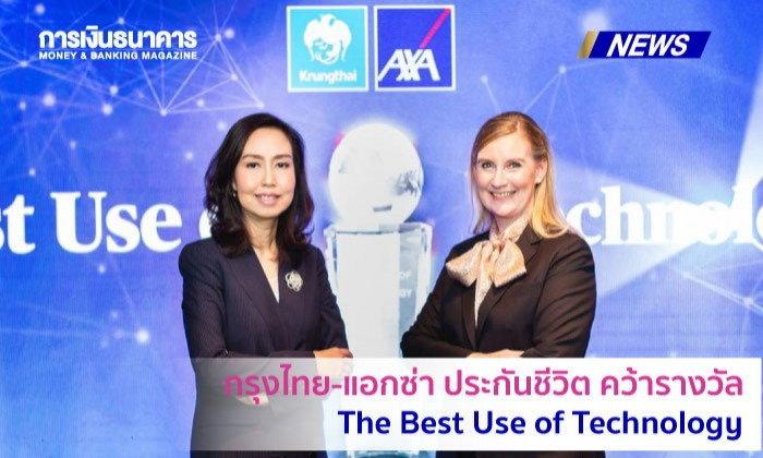 กรุงไทย-แอกซ่า ประกันชีวิต คว้ารางวัล  The Best Use of Technology