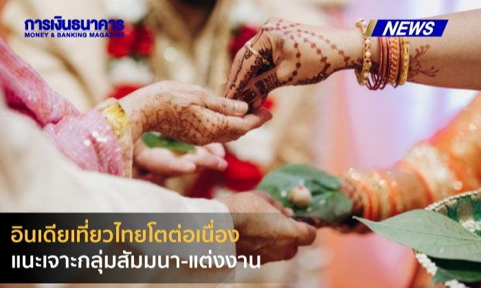 อินเดียเที่ยวไทยโตต่อเนื่อง แนะเจาะกลุ่มสัมมนา-แต่งงาน