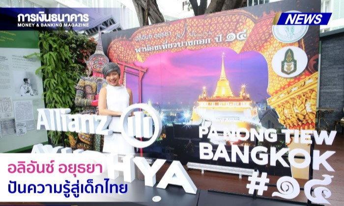 อลิอันซ์ อยุธยา ปันความรู้สู่เด็กไทย  สานต่อโครงการ พาน้องเที่ยวบางกอก ปี 14