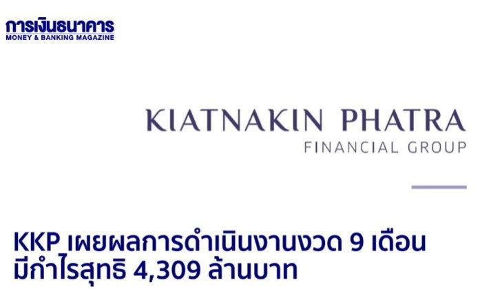 KKP เผยผลการดำเนินงานงวด 9 เดือน มีกำไรสุทธิ 4,309 ล้านบาท