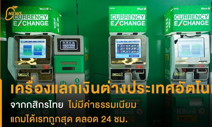 เครื่องแลกเงินต่างประเทศอัตโนมัติ จากกสิกรไทย  ไม่มีค่าธรรมเนียม แถมได้เรทถูกสุด  ตลอด 24 ชม.