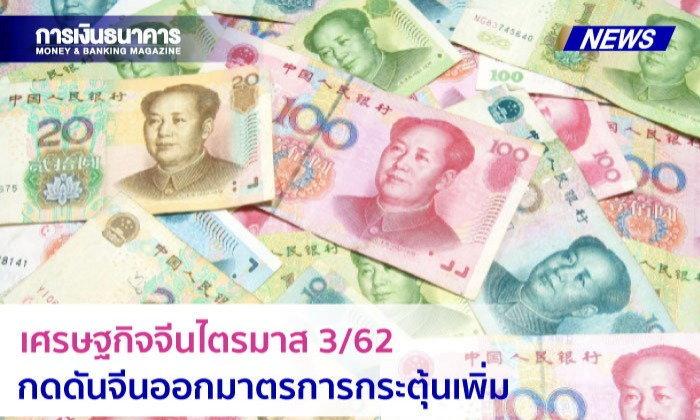 เศรษฐกิจจีนไตรมาส 3/2562 กดดันทางการจีนออกมาตรการกระตุ้นเพิ่ม