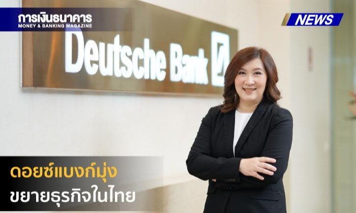 ดอยซ์แบงก์มุ่งขยายธุรกิจในไทย เตรียมเปิดตัวโซลูชั่นการชำระเงินต้นปีหน้า