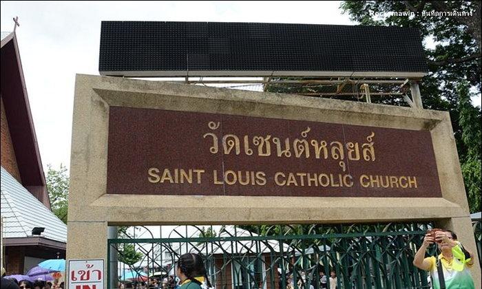 ฉลองวัดคาทอลิก : โบสถ์เซนต์หลุยส์ 25 สิงหาคม 2562