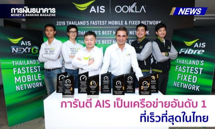 เผยผลสำรวจความเร็วเน็ต ครึ่งปีแรก 2019  การันตี AIS เป็นเครือข่ายอันดับ 1 ที่เร็วที่สุดในไทย ทั้งเน็ตมือถือและเน็ตบ้าน