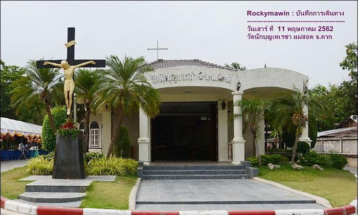 โบสถ์คาทอลิก : วัดนักบุญเทเรซา แม่สอด จ.ตาก