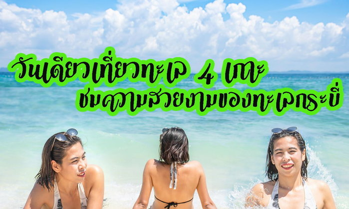 #รีวิวที่เที่ยว #ทะเล #กระบี่ วันเดียวทริป #4เกาะ #ถ้ำพระนาง #เกาะปอดะ #เกาะไก่ และ #ทะเลแหวก