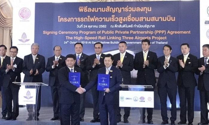 ลงนามสัญญาร่วมลงทุน โครงการรถไฟความเร็วสูงเชื่อม 3 สนามบิน