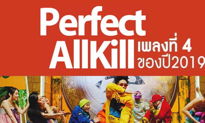 ตำนานคัมแบค สถิติ Perfect All Kill เพลงที่ 4 ของปี 2019 บนชาร์ตเพลงเกาหลี