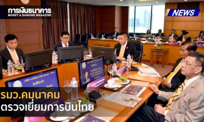 รัฐมนตรีว่าการกระทรวงคมนาคมตรวจเยี่ยมการดำเนินงานและมอบนโยบายแก่การบินไทย