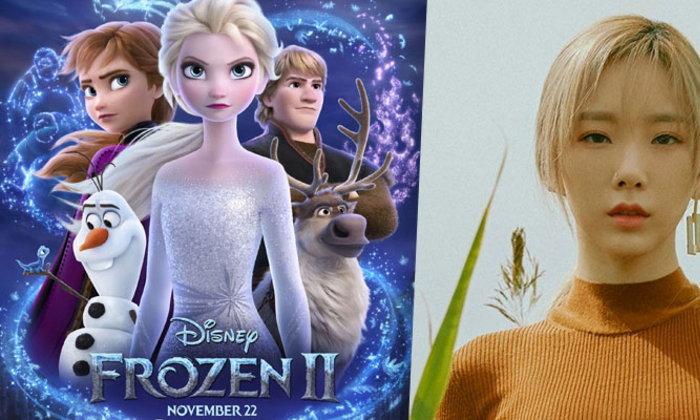 Disney Korea คอนเฟิร์ม แทยอน เตรียมร้องเพลงประกอบ Frozen 2