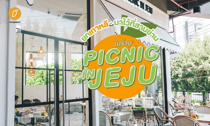 ยกเกาหลีมาไว้ที่สามย่าน ในร้าน Picnic In Jeju