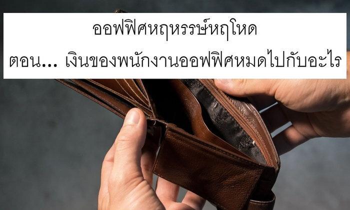 ออฟฟิศหฤหรรษ์หฤโหด (ตอน… เงินของพนักงานออฟฟิศหมดไปกับอะไร)