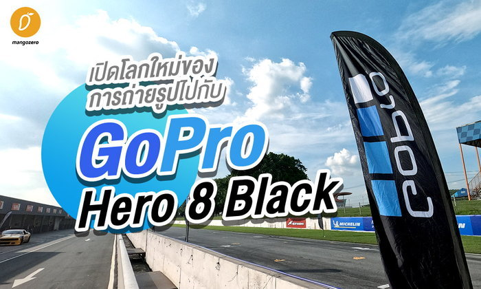 เปิดโลกใหม่ของการถ่ายรูปไปกับ GoPro Hero 8 Black