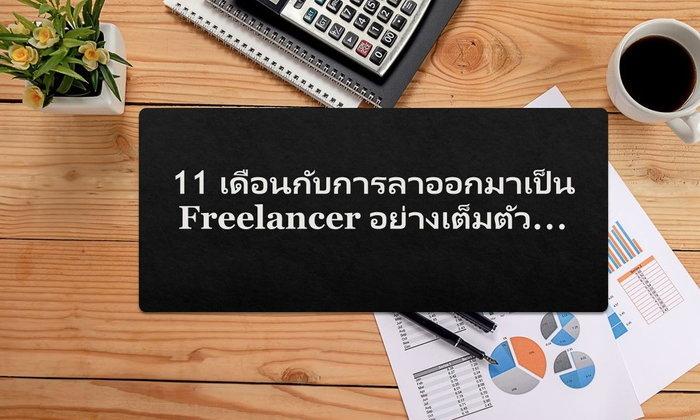 11 เดือนกับการลาออกมาเป็น Freelancer อย่างเต็มตัว...
