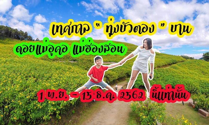#รีวิวที่เที่ยว #ทุ่งบัวตอง #ดอยแม่อูคอ #ขุนยวม #แม่ฮ่องสอน