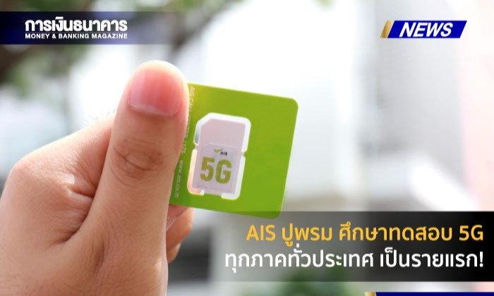 AIS ปูพรม ศึกษาทดสอบ 5G ทุกภาคทั่วประเทศ เป็นรายแรก