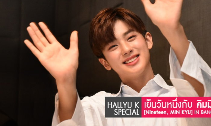 เย็นวันหนึ่งกับ คิมมินกยู Nineteen MIN KYU IN BANGKOK