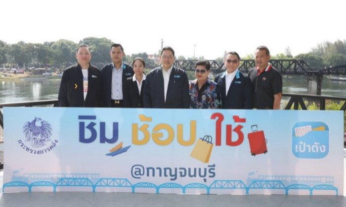 กรุงไทยเดินหน้า ชิม ช้อป ใช้ G-Wallet2 ลุยเมืองกาญจน์หนุนร้านค้าดันยอดใช้จ่ายพุ่ง 7%